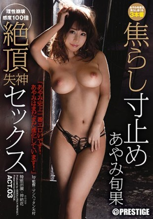 ABP-616 Cum Swallowing Cum Sex Ayami Is The 1st Erotic In History Ayami Is Still Evolving ACT 03 Ayami Shunbun