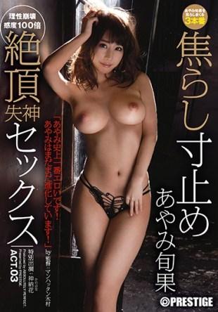 ABP-616 Cum Swallowing Cum Sex Ayami Is The 1st Erotic In History Ayami Is Still Evolving ACT 03 Ayami Shunbun