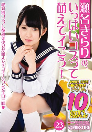 ABP-624 Sena Kirari 39 s A Lot Of Money Is Spoiled Twenty Three