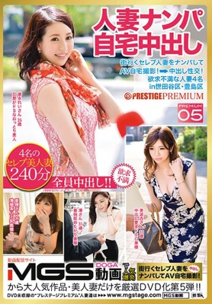 AFS-024 Housewife Nampa Home Vaginal Cum Shot PRESTIGE PREMIUM Frustrated Wife 4 People In Setagaya Ku Toshima Ku 05