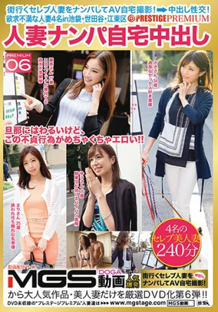 AFS-025 Housewife Nampa Home Vaginal Cum Shot PRESTIGE PREMIUM Frustrated Wife 4 People In Ikebukuro Setagaya Koto Ward 06