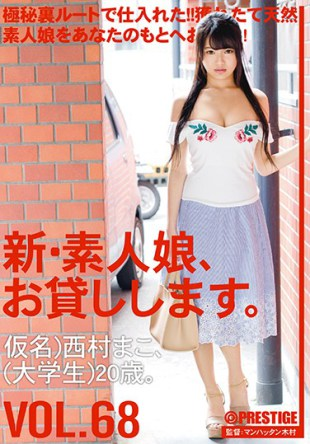 CHN-140 A New Amateur Girl I Will Lend You VOL 68 Mako Nishimura