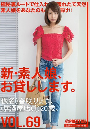 CHN-141 A New Amateur Girl I Will Lend You VOL 69 Harusaki Ryo