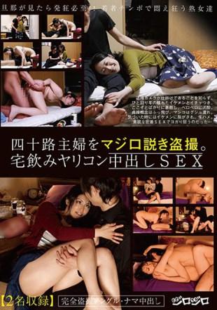 GIRO-012 Majiki Survey Voyeurism For The Hidenjo Housewife Drinking Home Garlic Cum Inside SEX