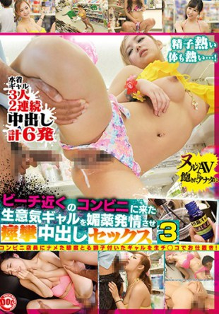 HAR-075 I Cheated On A Convenience Store Near The Beach And Got A Spirit Arousal And Seizure Cum Shot Sex 3