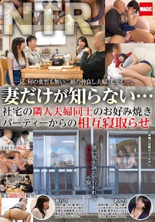 IML-010 Only My Wife Does Not Know Let 39 s Mutual Sleep From The Okonomiyaki Party Of Our Neighbor 39 s Couple