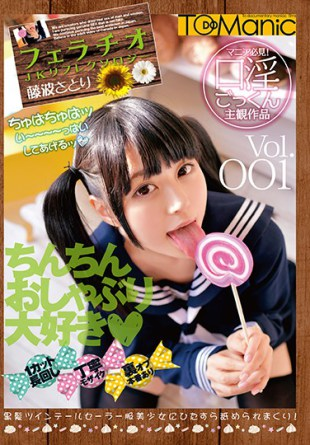 ONET-020 Blowjob JK Reflexology Fujinami Satori Vol 001