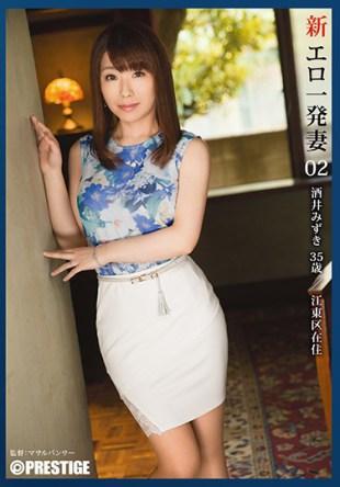 SGA-095 New Erotic First Wife 02 Sakai Mizuki