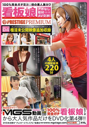 YRH-142 100 Perfect Gachi Negotiations Rumorous Amateur Intense Kawa Sign Board Girl X PRESTIGE PREMIUM 04