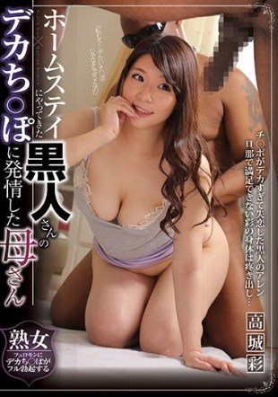 GVG-513 The Black Man 39 s Deck Who Came To The Homestay Mother Estrus On Po Takashiro Aya