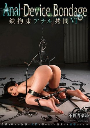 GVG-514 Anal Device Bondage VI Iron Restraint Anal Torture Onosa Risa