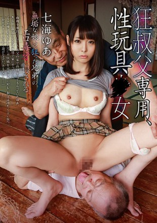 GVG-530 For Mad Uncle Only Sex Toys Shichikai Yu