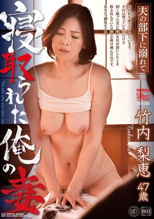 CKD-01 Takeuchi Drowning Subordinates Of Netora Was My Wife Husband Rie