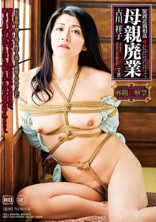 ROD-03 Mother Out Of Business Sachiko Furukawa