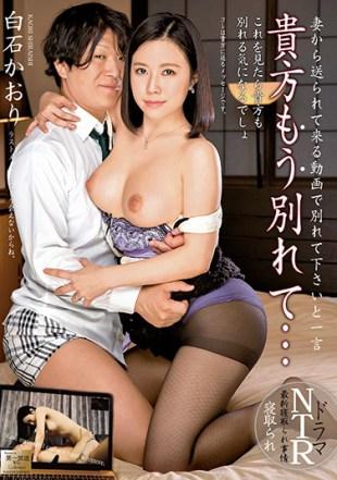 MOND-135 You Break It Away Kaori Shiraishi