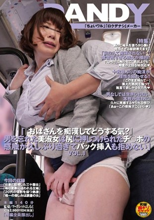 DANDY-559 quot How Do You Feel About Murdering Your Aunt quot Beauty Lady Who Forgot The Guy Has Been Feeling That Ji Po Was Pressed On Her Butt After A Long Time And I Will Not Refuse Back Insertion quot VOL 1