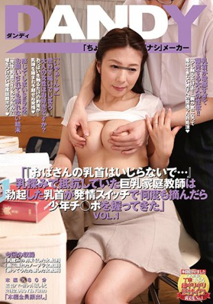 DANDY-561 quot Do Not Mess With Her Aunt 39 s Nipple quot A Big Tits Tutor Who Resisted By Massage Massage Gripped The Boy Ji-oh When The Erect Nipple Picked Up With The Esthetic Switch Many Times quot VOL 1