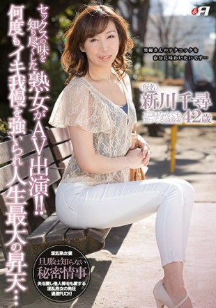 FAA-172 Mature Woman Who Knows The Taste Of Sex AV Performers Many Times Compelled Life Maximum Of Ascension Breath Patience Chihiro Shinkawa