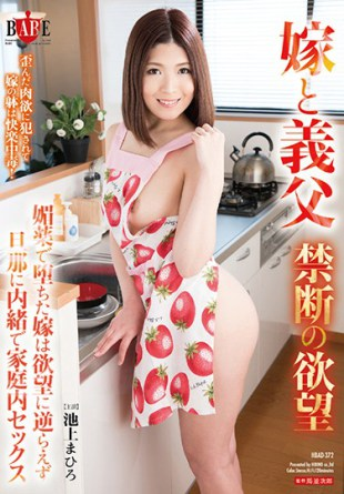HBAD-372 Wife And Father-in-law Desire Forbidden Bride Fell On Aphrodisiac Can Not Go Against Desire Without Secret To Her Husband Home Sex Mahiro Ikegami