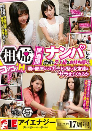 IENE-801 Take Away Two Good Friends Who Girlfriend At The Aisakaya Store Will A Hard Girl Friend Of A Guard Who Is In A Room Next Door Doing Yara