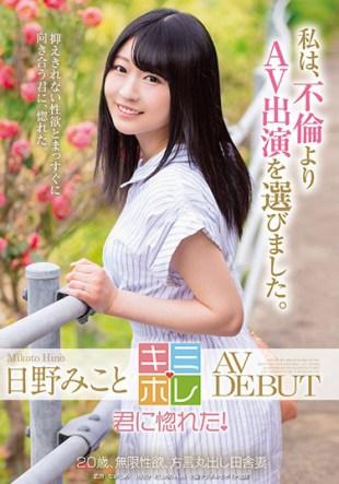KMHR-004 Hino Mikoto AV DEBUT