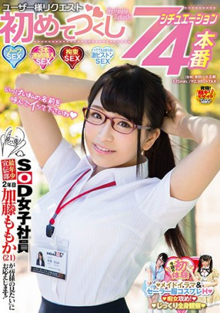 SDMU-630 SOD Female Employee 39 s Youngest Advertisement Department 2nd Year Kato Momoka 21 Responds To quot everyone Wants To See quot User Request Request For The First Time 7 Situation 4 Production Soap SEX 3 Consecutive Insertion SEX Constraint SEX Still Not Stopping Intense Piston SEX