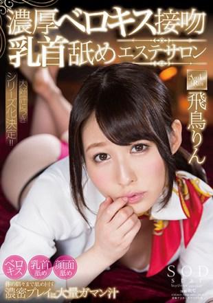 STAR-794 Asuka Rin Dense Thick Beloved Kiss Licking Licking Esthetic Salon
