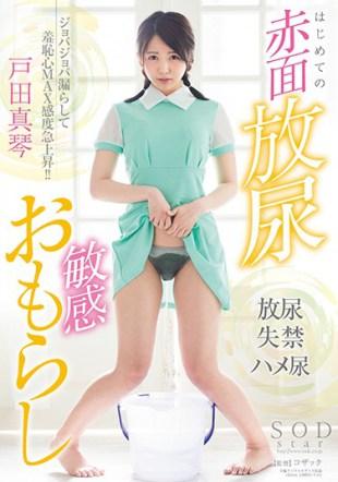 STAR-799 Toda Makoto For The First Time Blushing Urination Sensitive Sensitivity