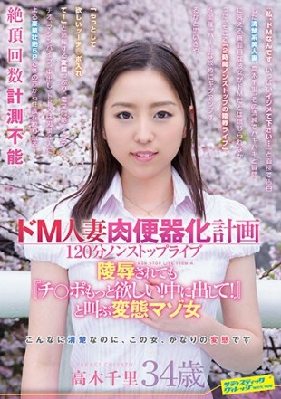 SVDVD-605 Do M M Wife Meat Urinalization Plan 120 Minutes Non Stop Stop Even If It Is Insulted quot I Want More Turn It Inside quot A Crazy Masochist Woman Shouting Tsukisagi Chisato