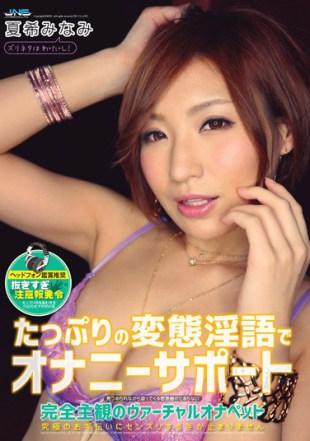 DJSK-098 Masturbation Support Fully The Subjectivity Of The Virtual Onapetto Natsuki Minami Plenty Of Transformation Dirty