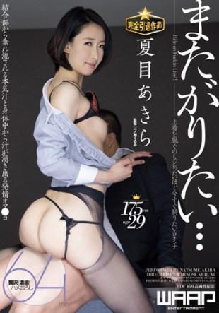 WWW-042 Want Straddles Akira Natsume