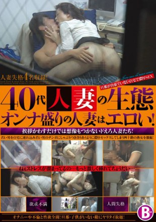 BBA-023 40s Housewife Of Ecology