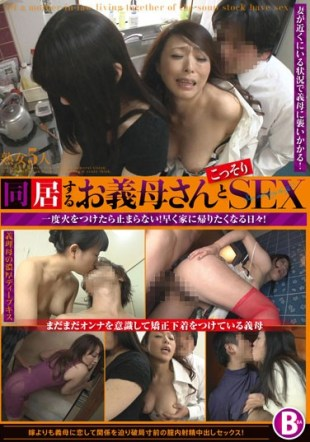 BBA-024 Your Mother-in-law 39 s And Secretly SEX Live At Home