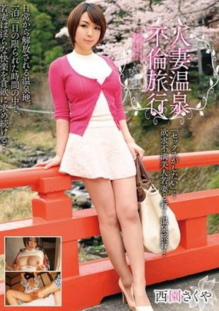 MADM-051 Housewife Hot Spring Adulption Travel Nishizono Sakuya
