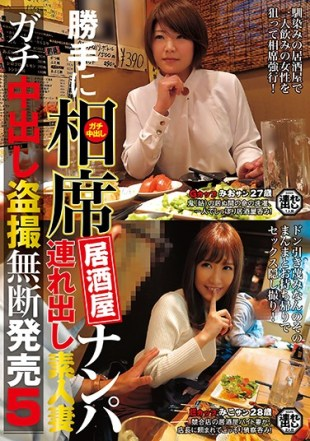 ITSR-046 Arbitrarily Do Not Have A Counterpart Izakayan Nampa Amateur Wife Gachi Cum Shot Voyeur Free Unauthorized Release 5