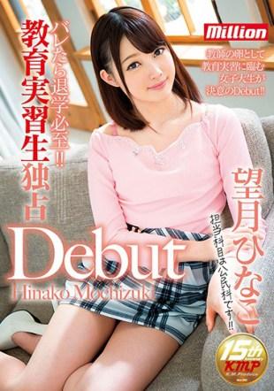 MKMP-176 Barely Drop Out Of School It Is Educational Internship Monopoly Debut Mochizuki Hinako