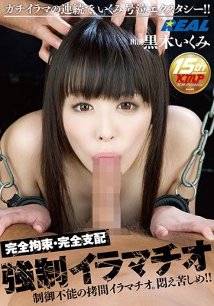 XRW-338 Perfect Restraint Complete Control Forced Enforced Throat Kurogi Tsumi