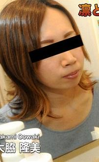 C0930 hitozuma1219 人妻斬り 大脇 隆美 32歳