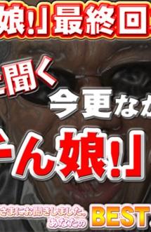 Gachinco gachi1158 ガチん娘!gachi1158 ガチん娘!-最終回スペシャル前編-