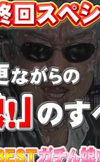 Gachinco gachi1166 ガチん娘!gachi1166 ガチん娘!-最終回スペシャル後編-