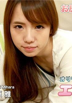 H4610 ori1620 エッチな4610 三原 雅 Miyabi MIhara 21歳