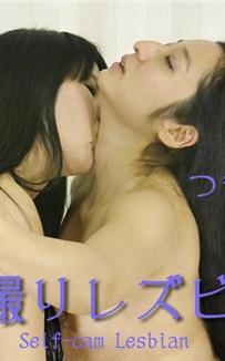 Heydouga 4092-PPV580 つきお ゆめ – 自画撮りレズビアン~ゆめちゃんとつきおちゃん~(後)