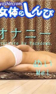 Nyoshin n1536 女体のしんぴ n1536 ちなみ / 穴パンうつ伏せオナニー / B: 84 W: 59 H: 89