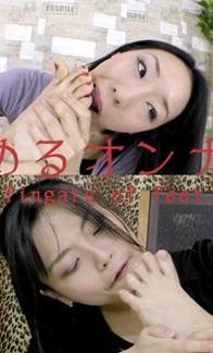 Nyoshin n1537 女体のしんぴ n1537 しんぴな娘たち / 足の指を舐めるオンナ / B: 0 W: 0 H: 0