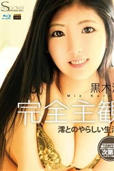 SMBD-177 S Model 177 完全主観 澪とのやらしい生活! : 黒木澪