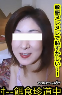 Tokyo Hot kb1470 東京熱 チーム木村番外編 — 児玉弘子
