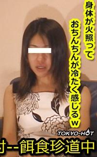 Tokyo Hot kb1472 東京熱 チーム木村番外編 — 瀬木祥子