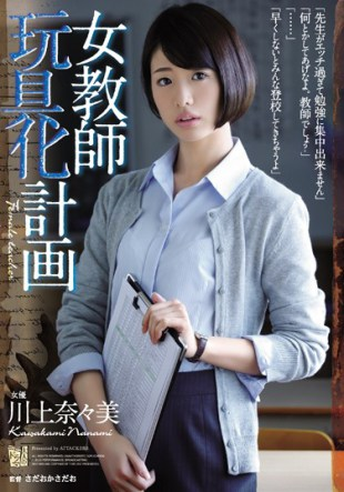 ADN-132 Female Teacher Toy Planning Plan Nanae Kawakami