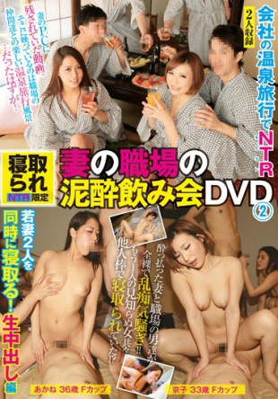 AKID-040 NTL Wife 39 s Workplace Drunk Drinking Party DVD 2 Of The NTR Wife 39 S Workplace To Sleep At The Same Time As A Sleeping Limited Hot Spring Trip Live Vaginal Cum Shot Akane 36 Years Old F Cup Kyoko 33 Years Old F Cup