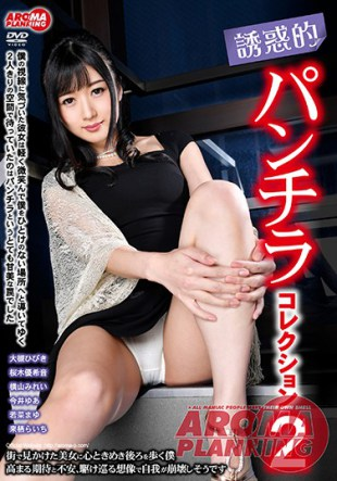 ARM-616 Seductive Panchira Collection 2